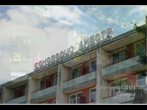 """Санаторий """"ДНЕСТР""""  Каменка, Приднестровье 2017"""