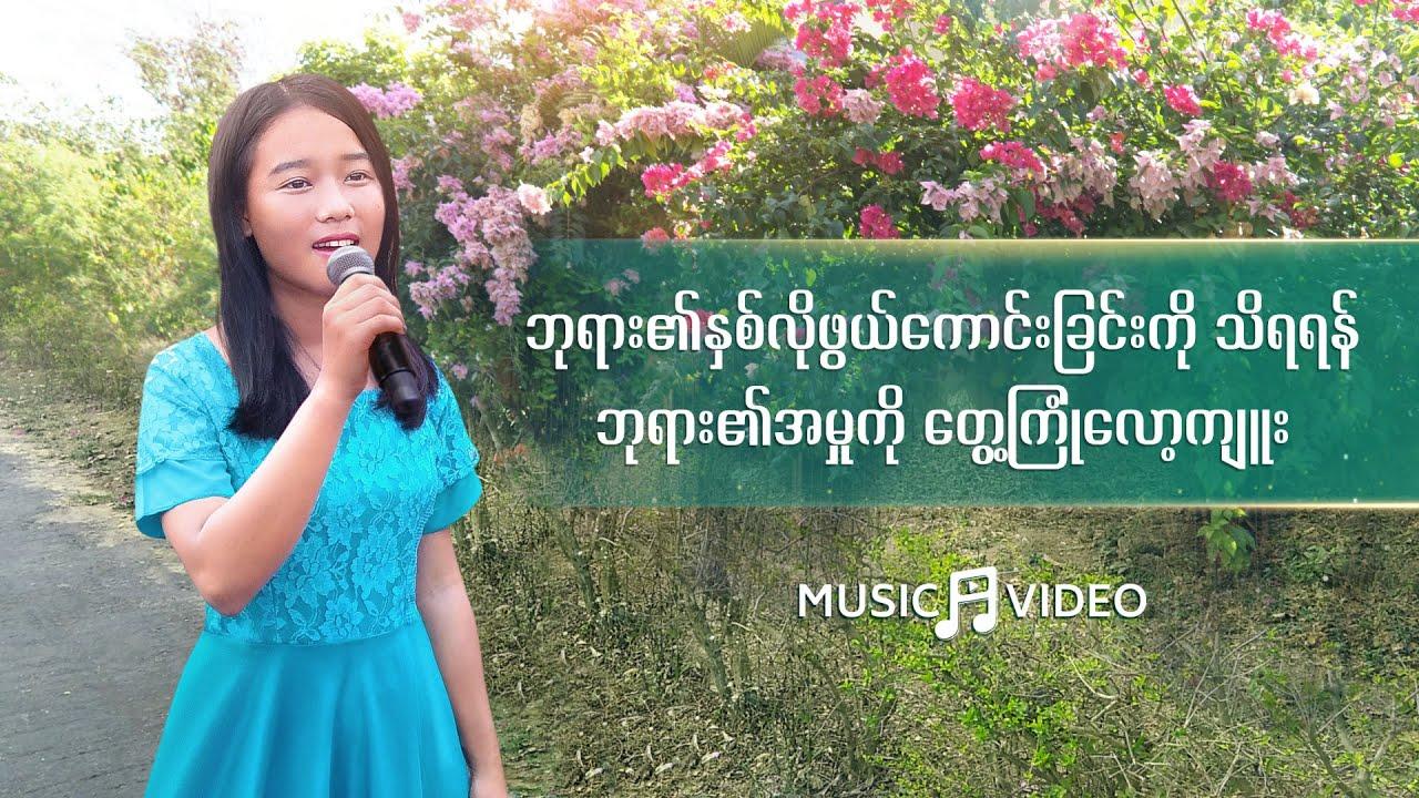 2021 Myanmar Praise Song - ဘုရား၏နှစ်လိုဖွယ်ကောင်းခြင်းကို သိရရန် ဘုရား၏အမှုကို တွေ့ကြုံလော့ကျူး