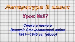 Литература 8 класс (Урок№27 - Стихи и песни о Великой Отечественной войне 1941—1945 гг. (обзор)