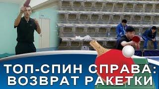 ТОП-СПИН и НАКАТ СПРАВА: ПРАВИЛЬНЫЙ ВОЗВРАТ РАКЕТКИ (Урок по технике топ-спина и наката справа)