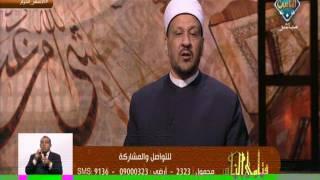 مستشار المفتي يوضح متى تأخذ الزوجة من مال زوجها بغير إذنه؟.. فيديو