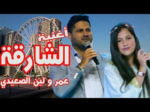 الشارقة - لين و عمر الصعيدي (أغنية خاصة) Al Sharjah - Omar & Leen AlSaidie