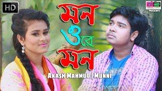 Mon Ore Mon (মন ওরে মন) | Akash Mahmud & Munni | Sad Song | Akash Dream Music HD