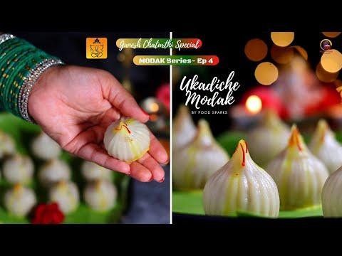 Download Ukadiche Modak Recipe | उकडीचे मोदक | Steamed Modak बाप्पांचा प्रसाद | Ganesh chaturthi special