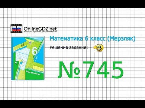 Задание №745 - Математика 6 класс (Мерзляк А.Г., Полонский В.Б., Якир М.С.)