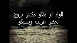 اغنيه راح مرجعش اغنيه حزينه جدا