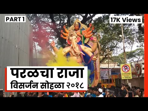 Parel Cha Raja Narepark Visarjan Sohala |...