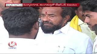 Special Story On Election Results In Nalgonda District Assembly Constituencies | TS Polls 2018 | V6