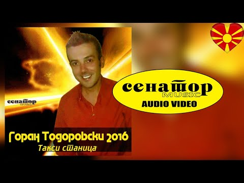 Goran Todorovski - Kako bozhica (Bonus) - Senator Music Bitola - Audio 2016