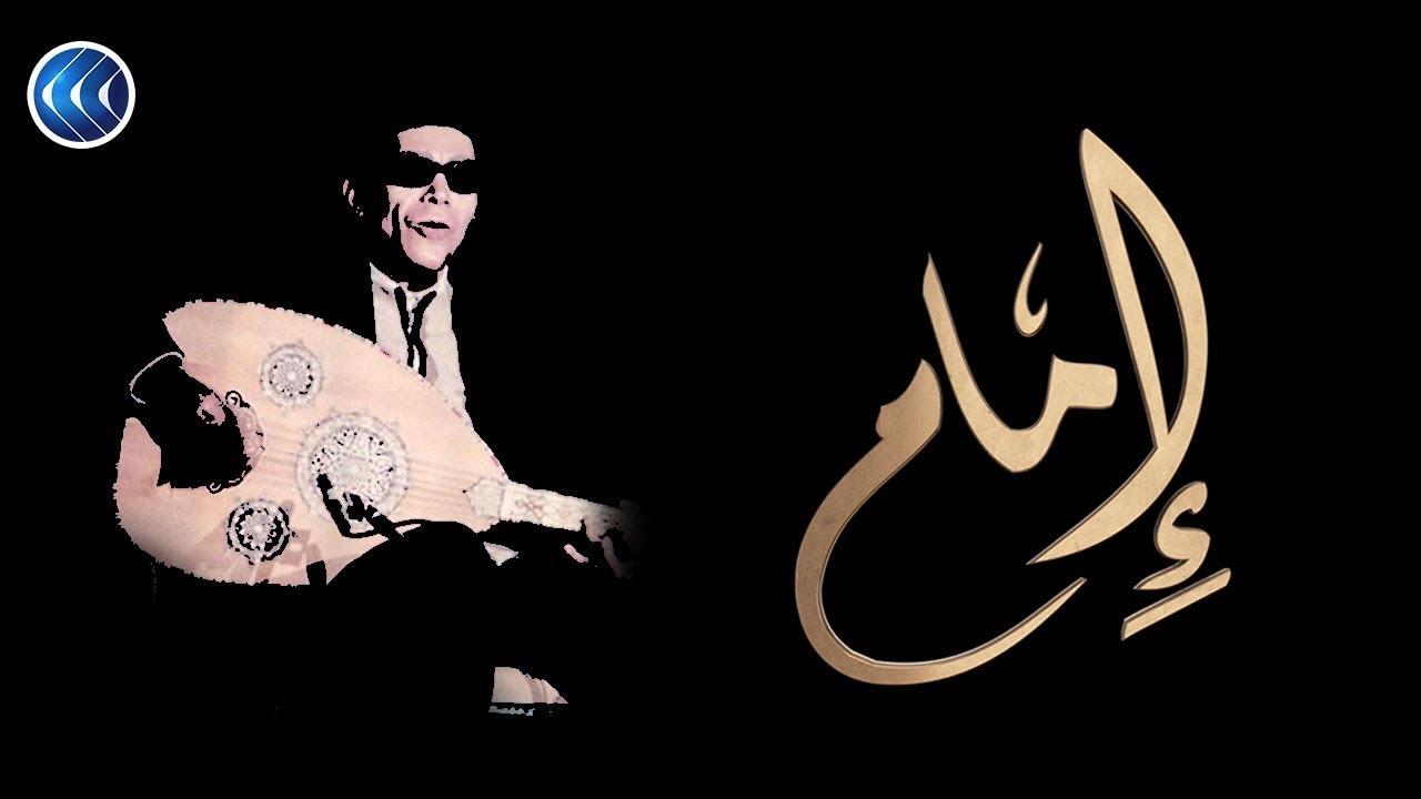 قناة الغد:الشيخ إمام - الحلقة الثانية   نشأته في أبو النمرس ورحلة التحول من تلاوة القرآن إلى الغناء