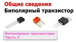 Биполярные транзисторы - Часть 3. Биполярный транзистор - Общие сведения
