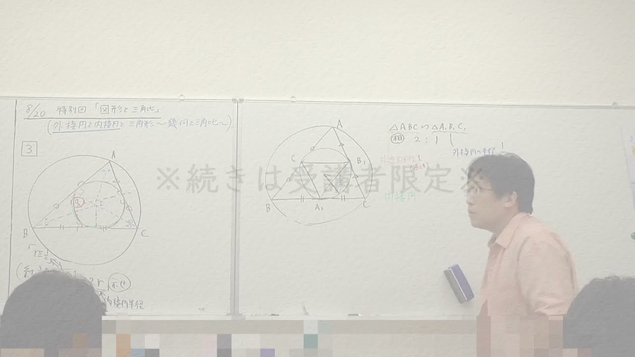 動画アップ(大学受験数学授業③)