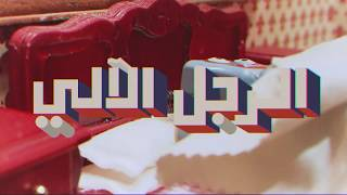Hani Mitwasi - Al Rajol Al Aaly (official video)