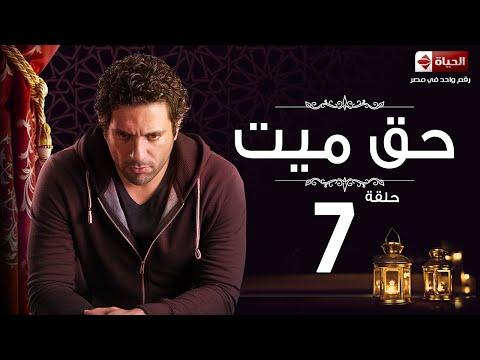 مسلسل حق ميت HD - الحلقة السابعة 7 - حسن الرداد وايمى سمير غانم -  Haq Mayet Eps 07