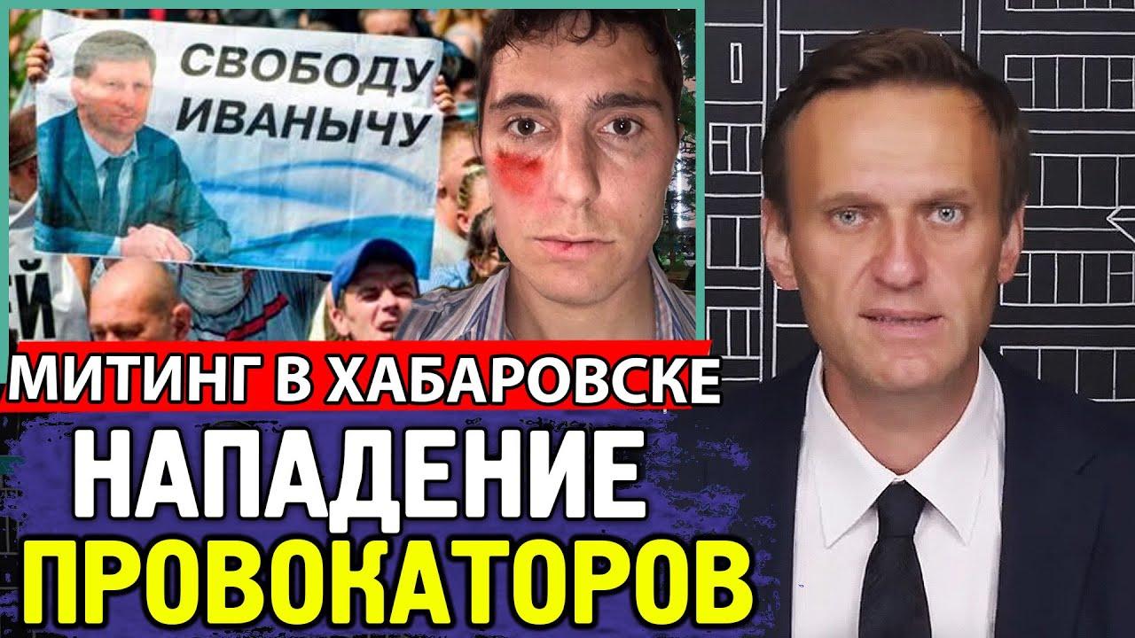 Митинг Хабаровск. НАПАДЕНИЕ НА ФБК. Алексей Навальный.