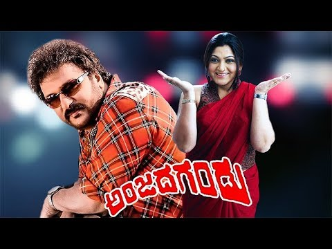 Anjada Gandu Full Kannada Movie HD   Ravichandran And Kushboo