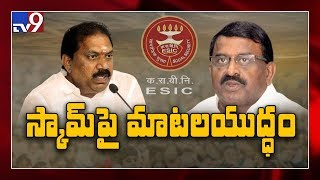 TDP Vs YCP : War of words on AP ESI scam