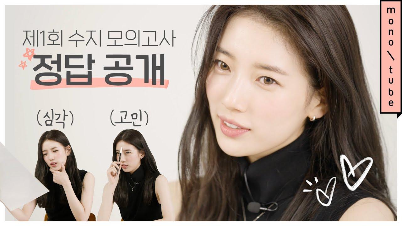 Download (ENG)수지 X Monotube 화보 촬영 & 제1회 수지 모의고사 개최! Suzy log[모노튜브]
