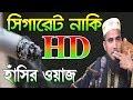 গোল্ডলিপ সিগারেট নাকি HD হাঁসির ওয়াজ Golam Rabbani Bangla Waz 2018 Islamic Waz Bogra Mp3