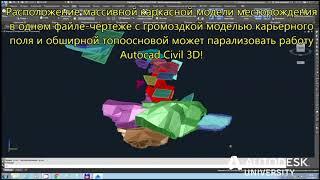 Создание САПР по горному делу в AutoCAD Civil 3D