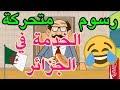 رسوم متحركة جزائرية - الخدمة في الجزائر - (يوميات القندوز)