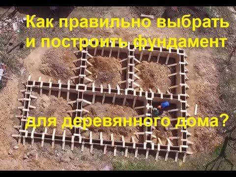 Как правильно  сделать фундамент для деревянного дома. Разбираемся вместе.