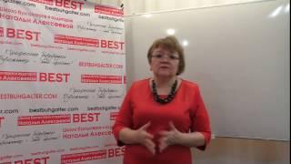Школа бухгалтеров и аудиторов Урок 1 11 Бухгалтерский учет Государственный контроль РФ
