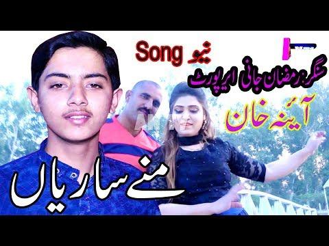 Mny Sarian Tay Ramzan Jani Bay AN TV 2018 New Song thumbnail