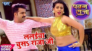 HD Video - ललईया चूसS राजा जी - Pawan Singh - Akshara - Lalaiya Chusa Raja Ji - Bhojpuri Songs 2017