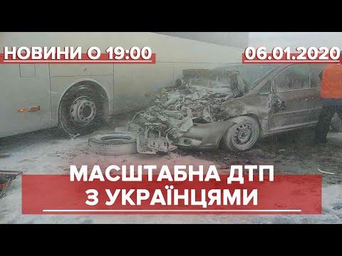 Випуск новин за 19:00: Постраждалі українці в ДТП у Словаччині