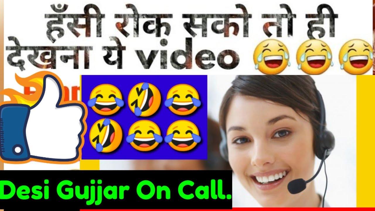Download हँसी ही हँसी Funny call recording-2 // Desi Gujjar on Call. Customer care Mam. @Study 24 Official