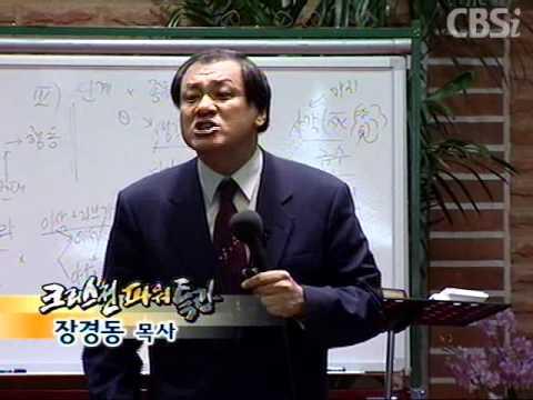 장경동목사 09화-[결단]1부
