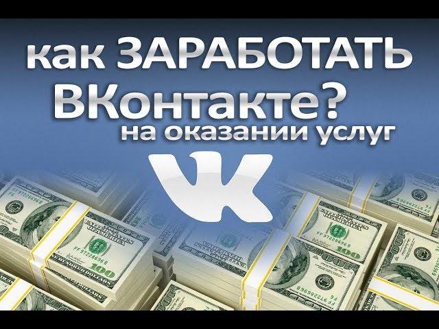 ЗАРАБОТОК В ИНТЕРНЕТЕ. Как заработать ВКонтакте. Часть2