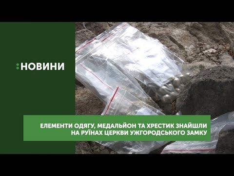 Елементи одягу, медальйон та хрестик знайшли на руїнах церкви Ужгородського замку