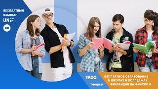 Колледжи Финляндии на финском языке бесплатно для школьников 9-11 класса и для взрослых.