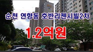 [부동산 경매물건] 전남 순천 연향동 호반리젠시빌2차!…