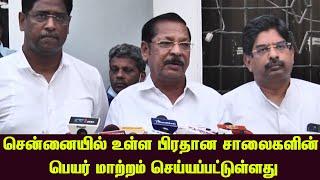 சென்னையில் உள்ள பிரதான சாலைகளின் பெயர் மாற்றம் செய்யப்பட்டுள்ளது | Chennai Roads Name Changed