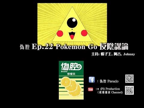 偽腔 Ep.22 Pokemon Go 反陰謀論 Pseudo