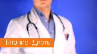 [Dr. X] Питание. Диеты. Белки/Жиры/Углеводы. Калории. Правильное питание. Неправильное питание.