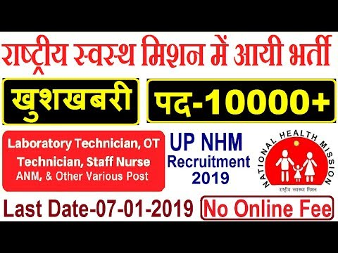 Up NHM Vacancy 2019   Online UP NHM Recruitment Form with Full Guide   Fill UP NHM Online Form