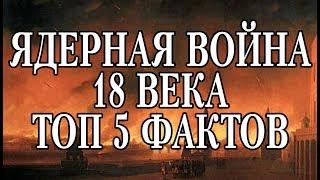 ЯДЕРНАЯ ВОЙНА 18 ВЕКА — ТОП 5 ФАКТОВ !!!