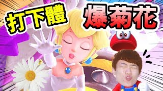 又「打下體」又「頂爆菊花」的一關?我要搶新娘!!!【Super Mario Odyssey】#4