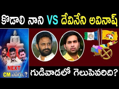 Kodali Nani Vs Devineni Avinash | Special Ground Report On Gudivada Constituency | TDP Vs YSRCP