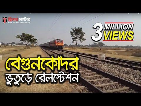 বেগুনকোদর - পশ্চিমবঙ্গের ভুতুড়ে স্টেশন | Begunkodor Railway Station | Haunted Places in West Bengal
