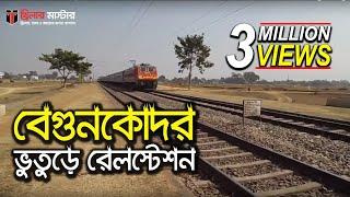 বেগুনকোদর - পশ্চিমবঙ্গের ভুতুড়ে স্টেশন   Begunkodor Railway Station   Haunted Places in West Bengal