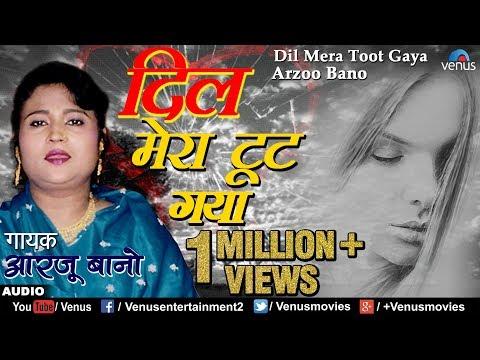 दिल मेरा टूट गया | Dil Mera Toot Gaya | Arzoo Bano | Bollywood Sad Songs | Best Hindi Sad Song 2017