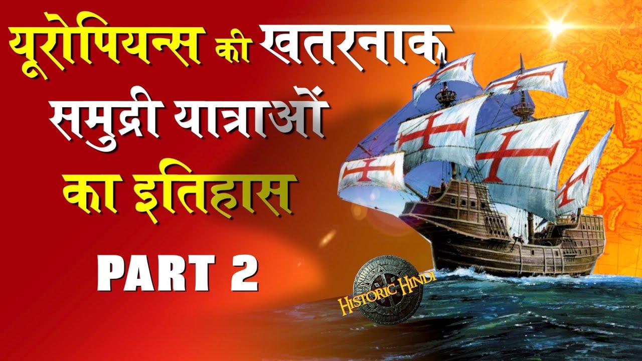 यूरोपियन लोगों की खतरनाक समुद्री यात्राओं का इतिहास |European Explorers and Sailors History in Hindi