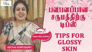 பளபளப்பான சருமத்திற்கு டிப்ஸ் | TIPS FOR GLOSSY SKIN | ANITHA KUPPUSAMY