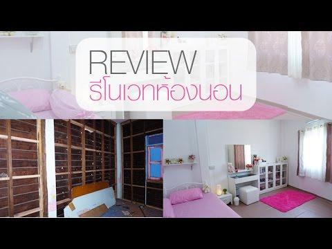 Review รีโนเวทห้อง พาทัวร์ห้องนอน