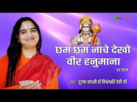 Cham Cham Naache Dekho Veer Hanumana - Bhajan Radio